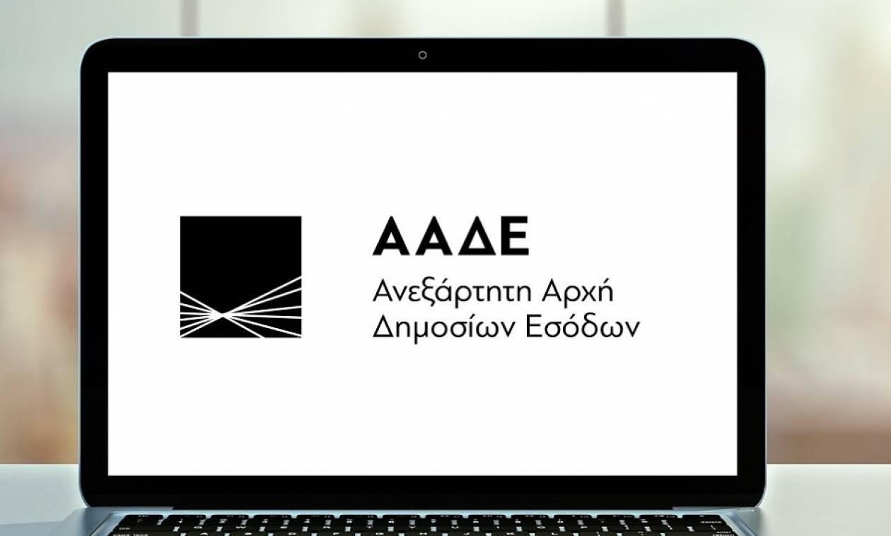 ΑΑΔΕ: Εκτός λειτουργίας η πλατφόρμα
