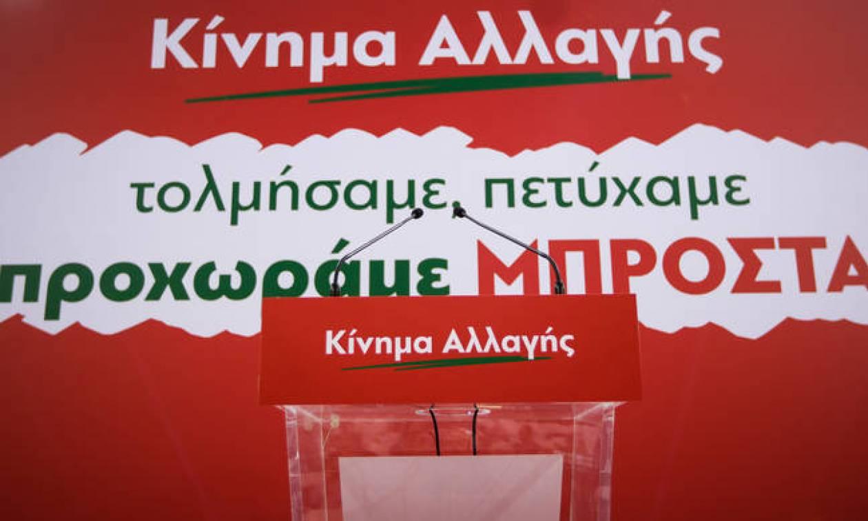 Κίνημα Αλλαγής για επίσκεψη Τσίπρα στο Μάτι: Απίστευτος ο κυνισμός του πρωθυπουργού