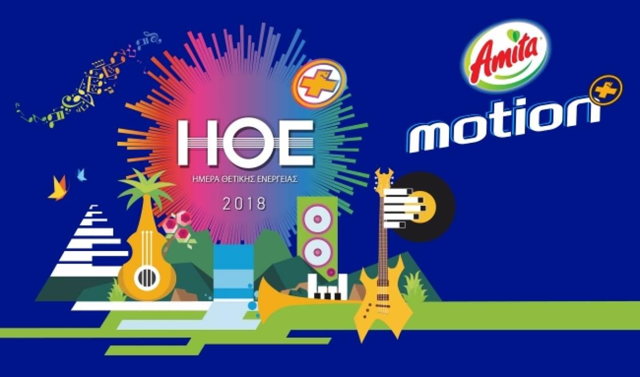 Ο Παράδεισος της Θετικής Ενέργειας και της Μουσικής την Παρασκευή 7 Σεπτεμβρίου στο ΟΑΚΑ