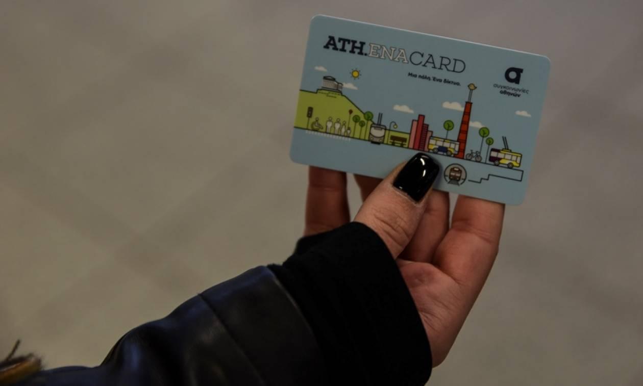 «Μπλόκο» στους φοιτητές από τον ΟΑΣΑ: Δεν επέκτεινε τις προσωποποιημένες κάρτες τους