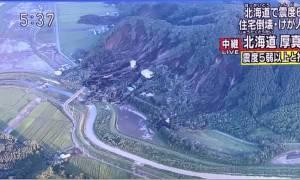 Σεισμός στην Ιαπωνία: Μεγάλη κατολίσθηση στη νήσο Χοκάιντο - Φόβοι για παγιδευμένους και τραυματίες