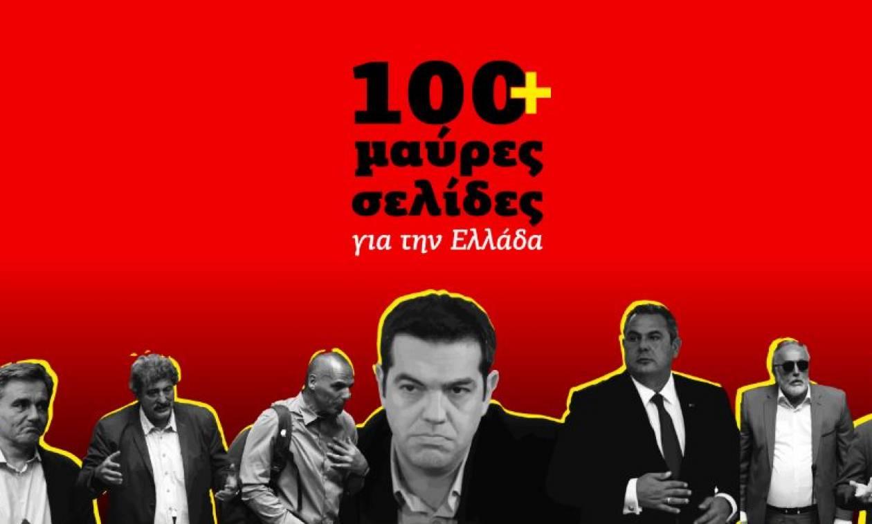 ΔΕΘ 2018 - ΝΔ: Ιστοσελίδα για τις «100+ μαύρες σελίδες για την Ελλάδα»