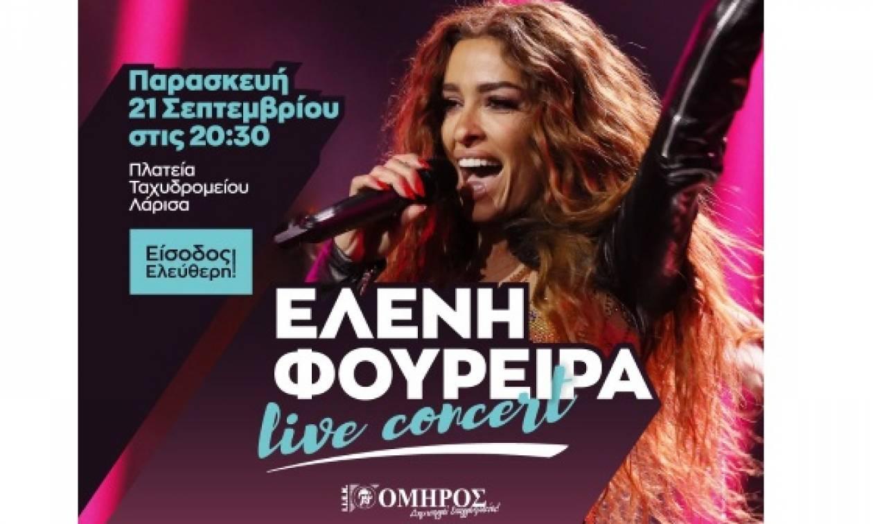 ΙΕΚ ΟΜΗΡΟΣ Λάρισα: street party με την Ελένη Φουρέιρα!