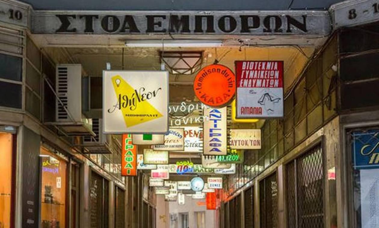 Έτσι θα ανοίξετε κατάστημα στο κέντρο της Αθήνας με πληρωμένο ενοίκιο
