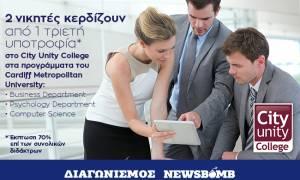 Διαγωνισμός Newsbomb.gr: Κέρδισε μία υποτροφία από το City Unity College