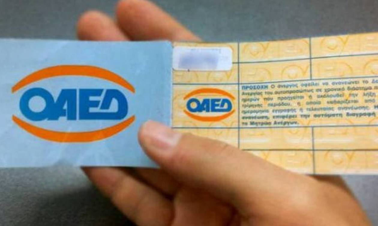 Είσαι άνεργος; Αυτά τα τρία επιδόματα του ΟΑΕΔ αυξάνονται από το 2019