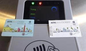 Μέσα Μεταφοράς: Ανατροπή με τα εισιτήρια - Τι θα ισχύσει από 1η Οκτωβρίου