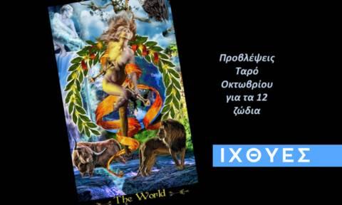 Ιχθύες: Μηνιαίες Προβλέψεις Ταρώ Οκτωβρίου