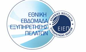 Η Praktiker Hellas συμμετέχει στην Εθνική Εβδομάδα Εξυπηρέτησης Πελατών