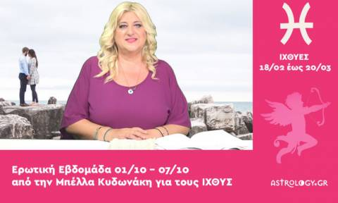 Ιχθύες: Πρόβλεψη Ερωτικής εβδομάδας από 01/10 έως 07/10