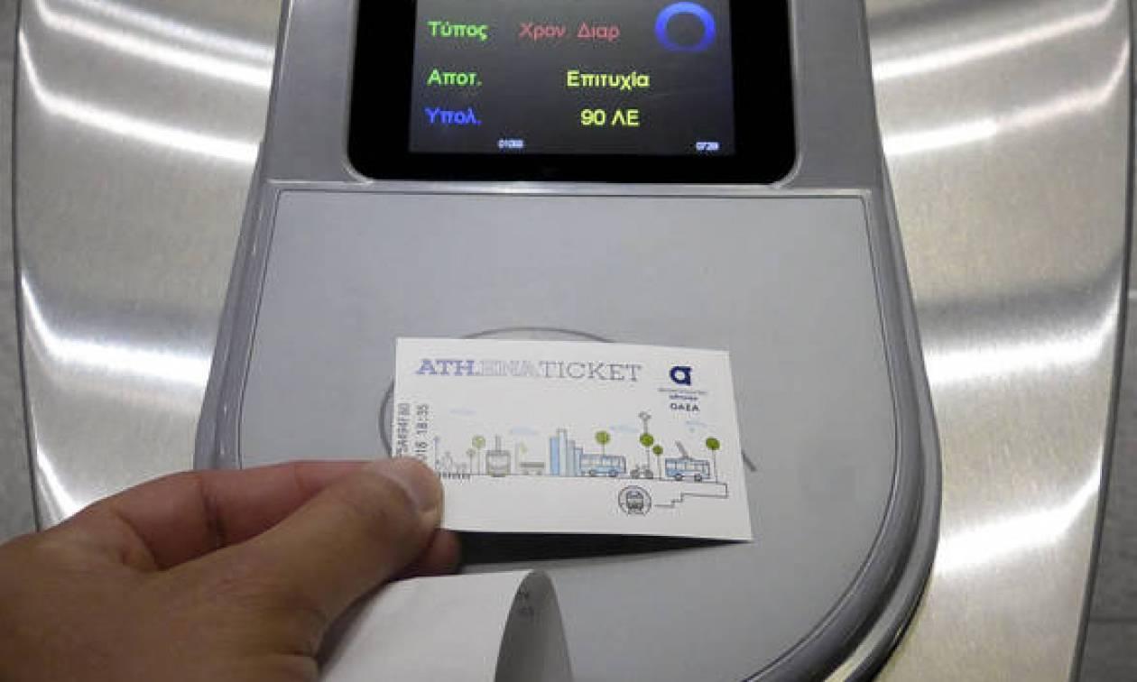 Αλλάζουν όλα στα Μέσα Μεταφοράς: Πώς θα γίνεται η χρέωση των εισιτηρίων