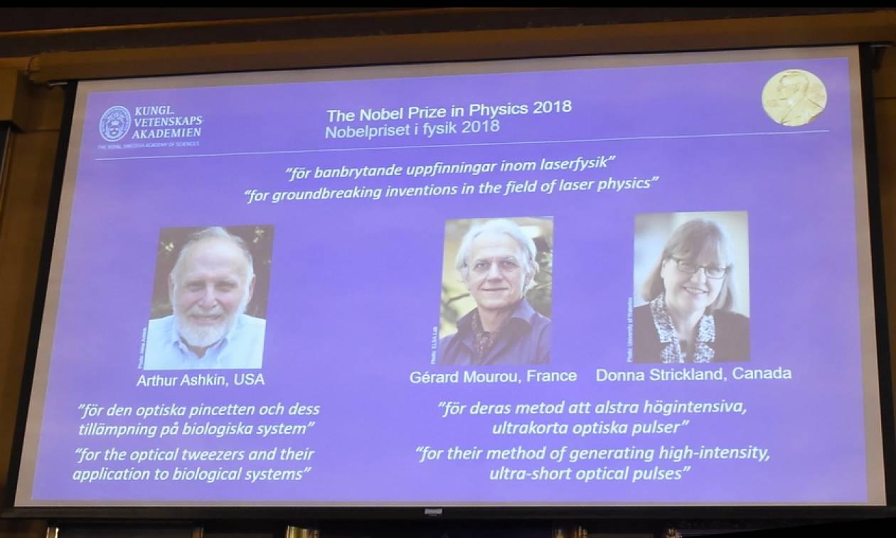 Σε τρεις επιστήμονες το Νόμπελ Φυσικής 2018: Ανάμεσά τους η πρώτη γυναίκα μετά από 55 χρόνια!