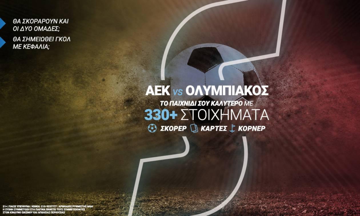 ΑΕΚ – Ολυμπιακός: Κυριακή με ντέρμπι… αποφασισμένων