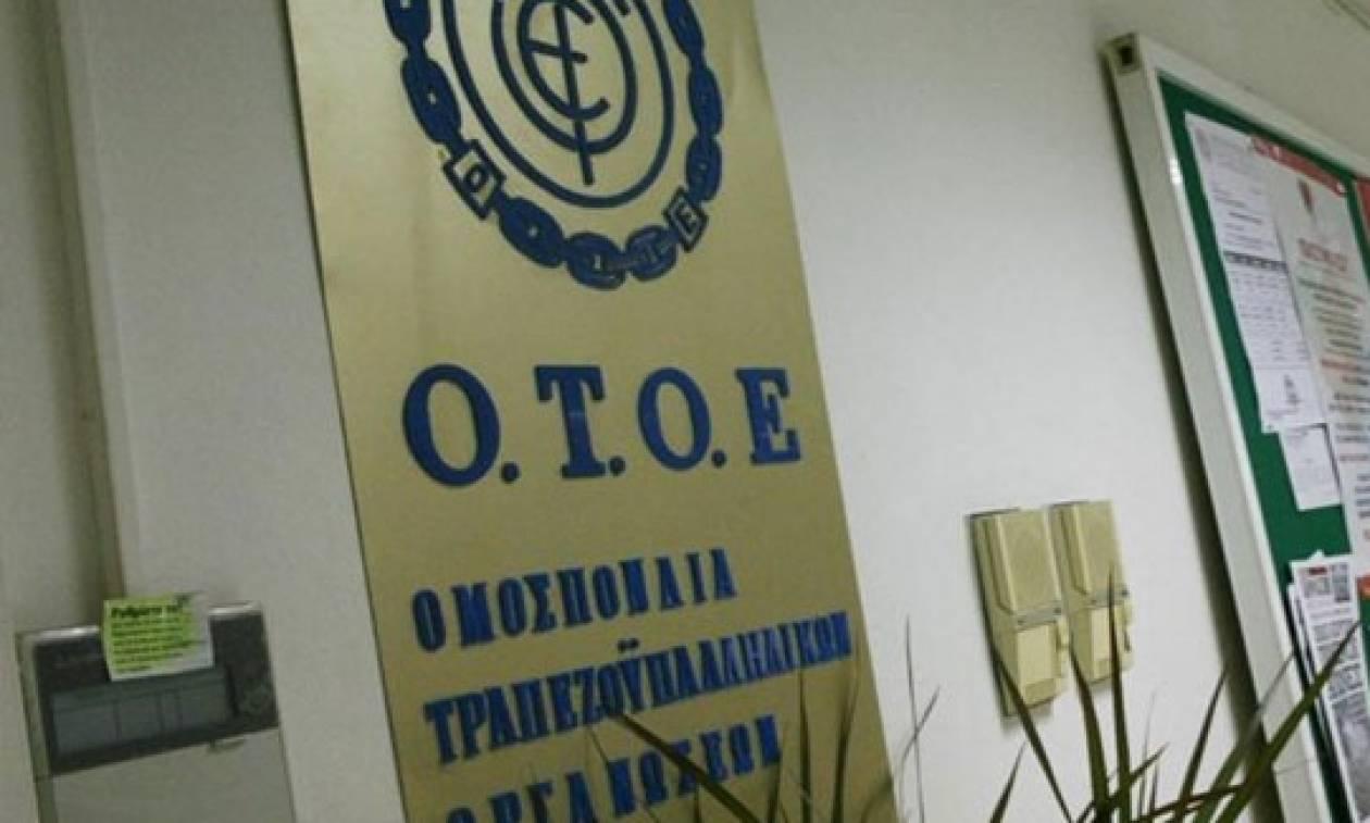 ΟΤΟΕ: Υπάρχει λύση για τις τράπεζες