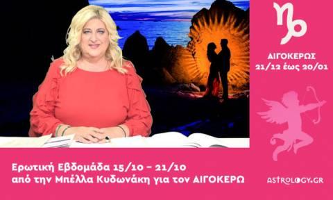 Αιγόκερως: Πρόβλεψη Ερωτικής εβδομάδας από 15/10 έως 21/10
