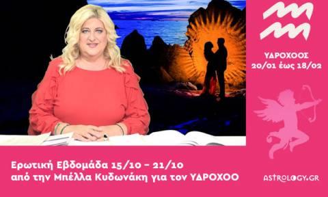 Υδροχόος: Πρόβλεψη Ερωτικής εβδομάδας από 15/10 έως 21/10