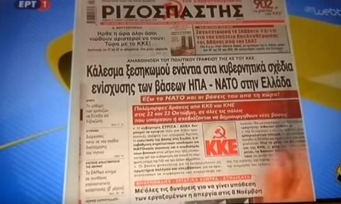 Απίθανη γκάφα on air στην ΕΡΤ: Ποιος απελευθέρωσε την Αθήνα το 1944; (vid)