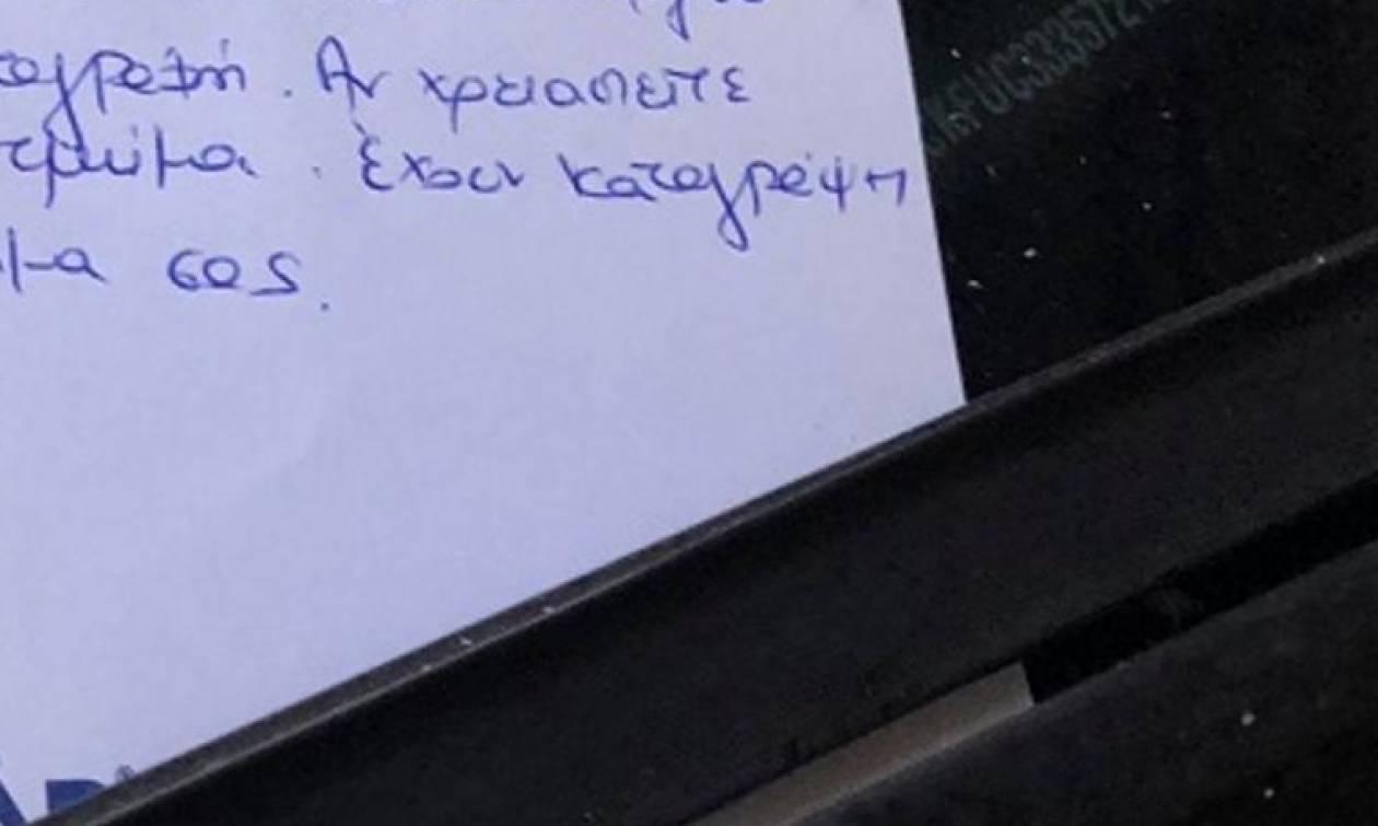 Θεσσαλονίκη: Πήγαν στα αυτοκίνητά τους και «πάγωσαν» - Το σημείωμα που δεν θα ήθελαν να δουν ποτέ!