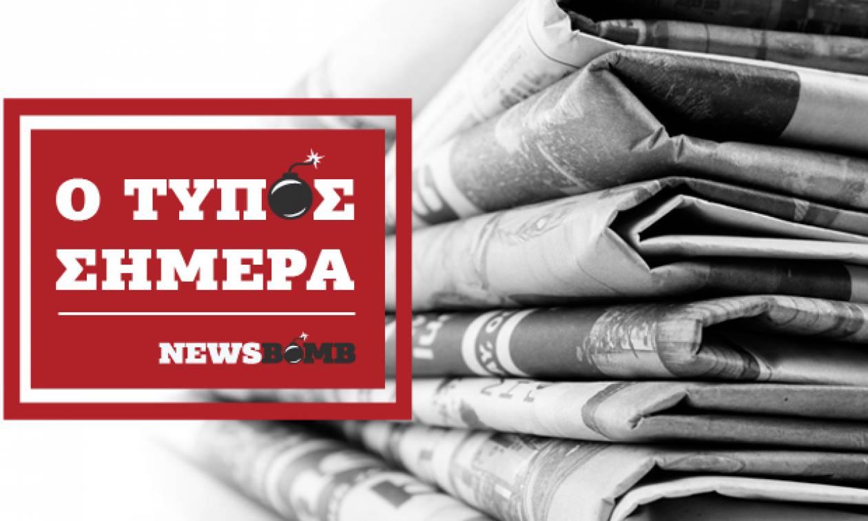 Εφημερίδες: Διαβάστε τα πρωτοσέλιδα των εφημερίδων (23/10/2018)