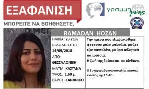 Συναγερμός στη Θεσσαλονίκη: Εξαφανίστηκε 23χρονη