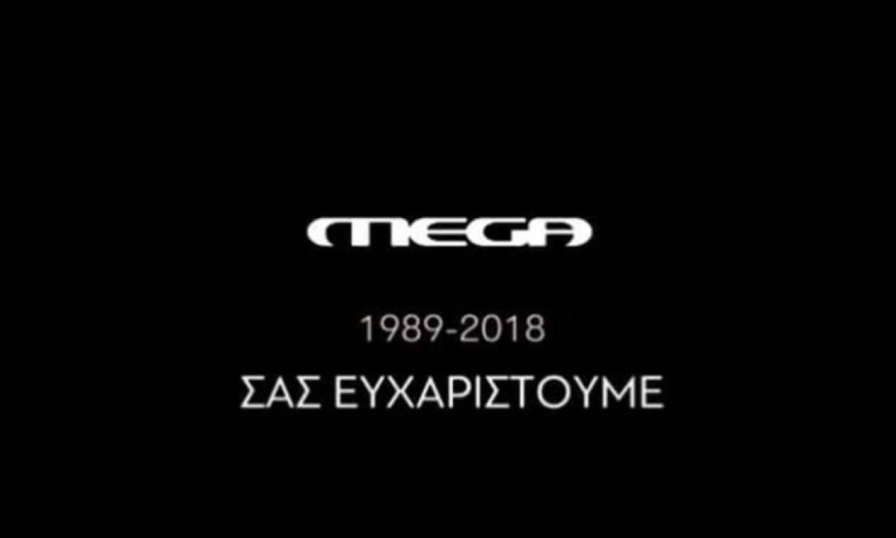 MEGA: Το συγκλονιστικό «αντίο» των Καπουτζίδη και Χαραλαμπόπουλου μετά το «μαύρο»