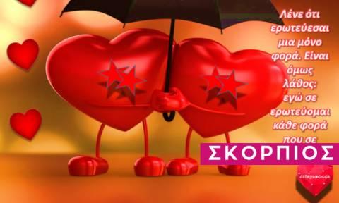 Σκορπιός: Ερωτικές Προβλέψεις Νοεμβρίου