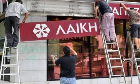 Υπόθεση πρώην Λαϊκής Τράπεζας:  Σήμερα (2/11) η ποινή για τους ενόχους