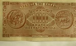 Σαν σήμερα το 1944 κυκλοφορεί στην Ελλάδα το χαρτονόμισμα των 100 δισεκατομμυρίων δραχμών