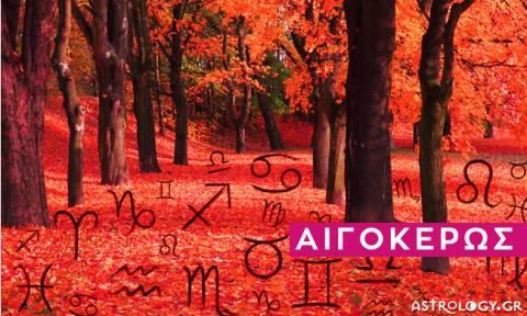 Αιγόκερως: Πώς θα εξελιχθεί η εβδομάδα σου από 11/11 έως 17/11;