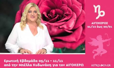 Αιγόκερως: Πρόβλεψη Ερωτικής εβδομάδας από 05/11 έως 11/11