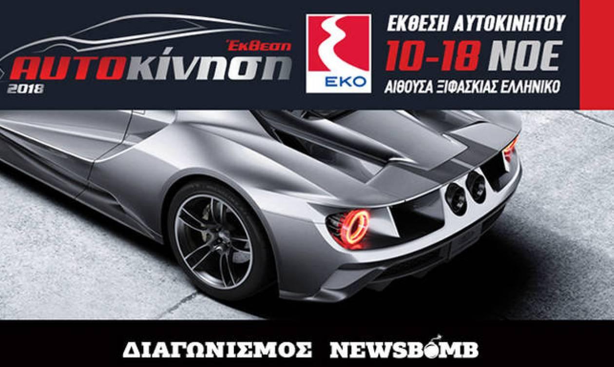 «ΑΥΤΟΚΙΝΗΣΗ ΕΚΟ 2018»: Οι νικητές του διαγωνισμού του Newsbomb.gr