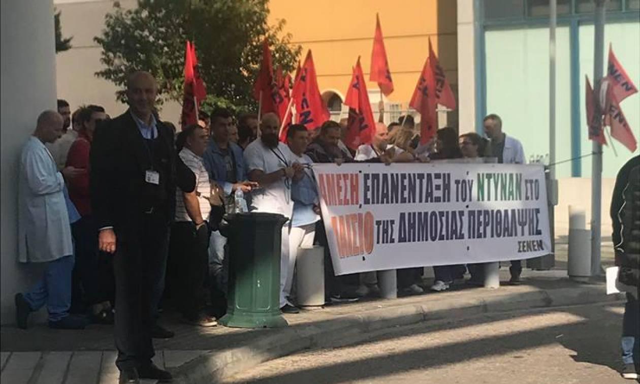 Στάση εργασίας στο «Ερρίκος Ντυνάν»: Οι εργαζόμενοι ζητούν επανένταξη στο Δημόσιο