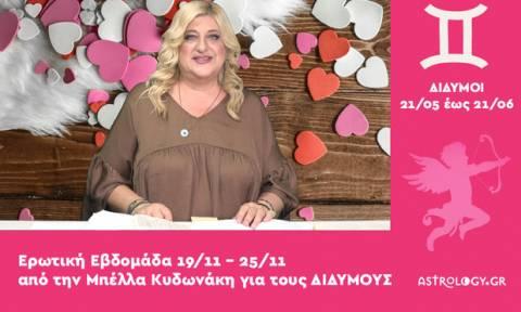 Δίδυμοι: Πρόβλεψη Ερωτικής εβδομάδας από 19/11 έως 25/11