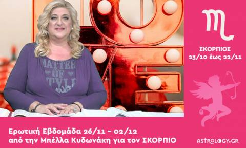 Σκορπιός: Πρόβλεψη Ερωτικής εβδομάδας από 26/11 έως 02/12