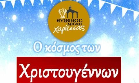H Εύξεινος Λέσχη Χαρίεσσας κάνει τα φετινά Χριστούγεννα μαγικά για μικρούς και μεγάλους