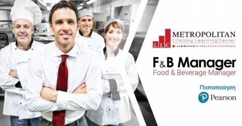 Food & Beverage Μanager από το Μetropolitan Κέντρο δια Βίου Μάθησης