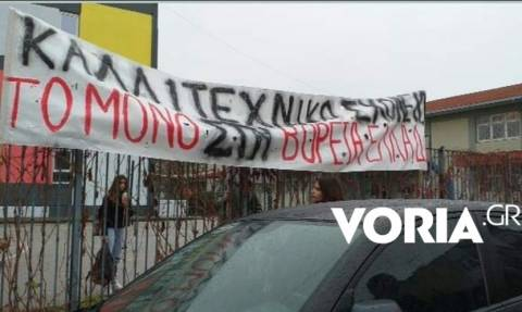 Κατάληψη στο Καλλιτεχνικό Σχολείο Θεσσαλονίκης για το κτηριακό πρόβλημα