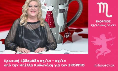 Σκορπιός: Πρόβλεψη Ερωτικής εβδομάδας από 03/12 έως 09/12