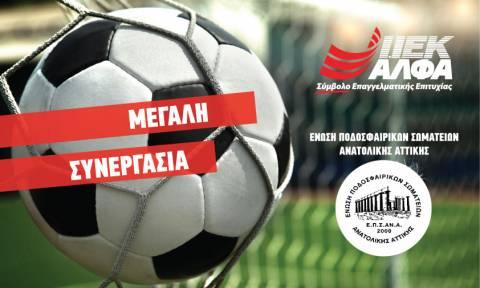 Το ΙΕΚ ΑΛΦΑ Χορηγός Εκπαίδευσης στην Ε.Π.Σ.ΑΝ.Α- Ένωση Ποδοσφαιρικών Σωματείων Ανατολικής Αττικής