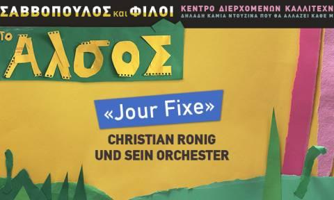 Ο Christian Ronig στο Άλσος