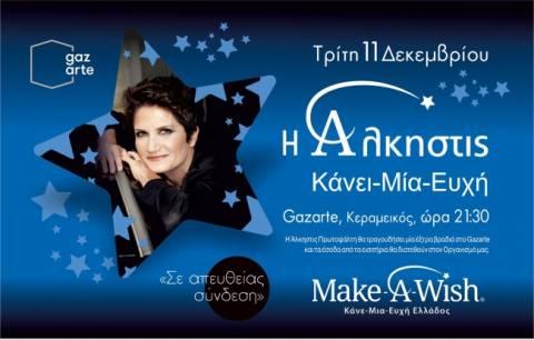 Η Άλκηστις Πρωτοψάλτη  τραγουδάει για τα παιδιά του Κάνε-Μια-Ευχή Ελλάδος