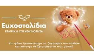 Χιλιάδες χριστουγεννιάτικες ευχές παιδιών από «Το Χαμόγελο του Παιδιού»
