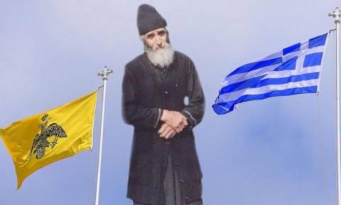 Ο Γέροντας Παΐσιος για Τουρκία: «Έχει αρχίσει η αντίστροφη μέτρηση»