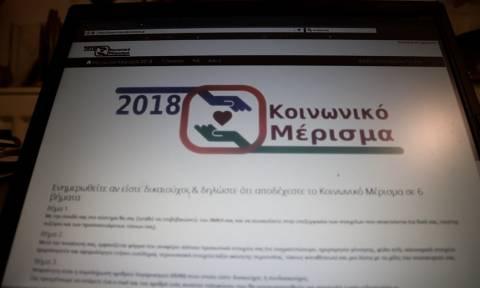 Κοινωνικό μέρισμα 2018 - koinonikomerisma.gr: Κάντε ΕΔΩ την αίτηση με ένα «κλικ»