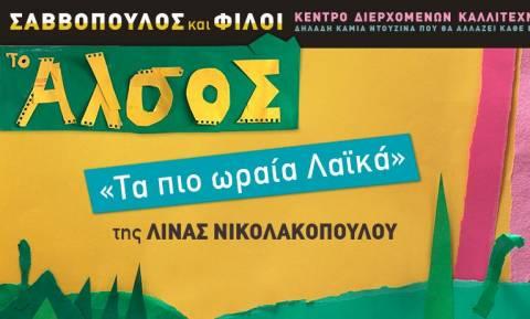 «Το Άλσος»: «Τα πιο ωραία Λαϊκά» της Λίνας Νικολακοπούλου