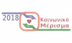 Κοινωνικό μέρισμα 2018: Μέχρι πότε μπορείτε να κάνετε αίτηση στο koinonikomerisma.gr