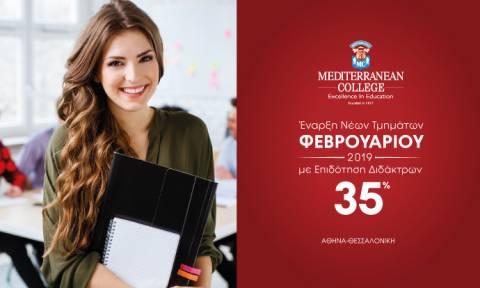 Mediterranean College  Γιατί να περιμένεις τον Σεπτέμβρη για να ξεκινήσεις τις σπουδές σου;