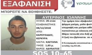 Τραγωδία στη Κέρκυρα: Βρέθηκε νεκρός ο 26χρονος αγνοούμενος