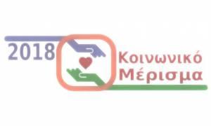 Κοινωνικό μέρισμα 2018: Το έλαβαν 1.463.524 δικαιούχοι - Εδώ η αίτηση για το koinonikomerisma.gr