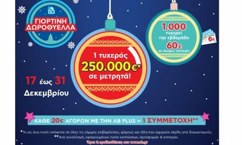«Γιορτινή Δωροθύελλα» με super κλήρωση 250.000 ευρώ* στα ΑΒ